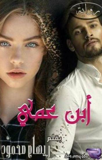 أبن عمي للكاتبه ريهام محمود
