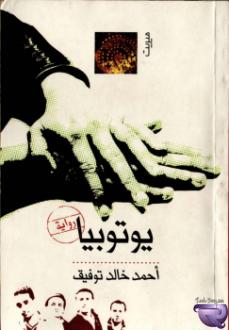 Book Cover: كتاب رواية يوتوبيا - للكاتب أحمد خالد توفيق