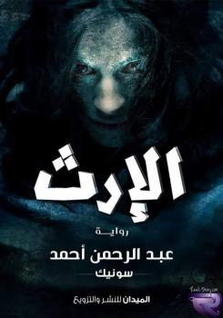 Book Cover: تحميل رواية الإرث pdf