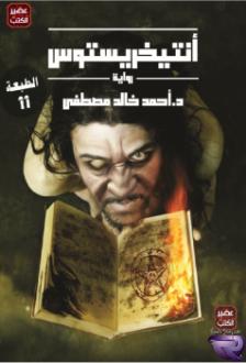 Book Cover: رواية أنتيخريستوس pdf