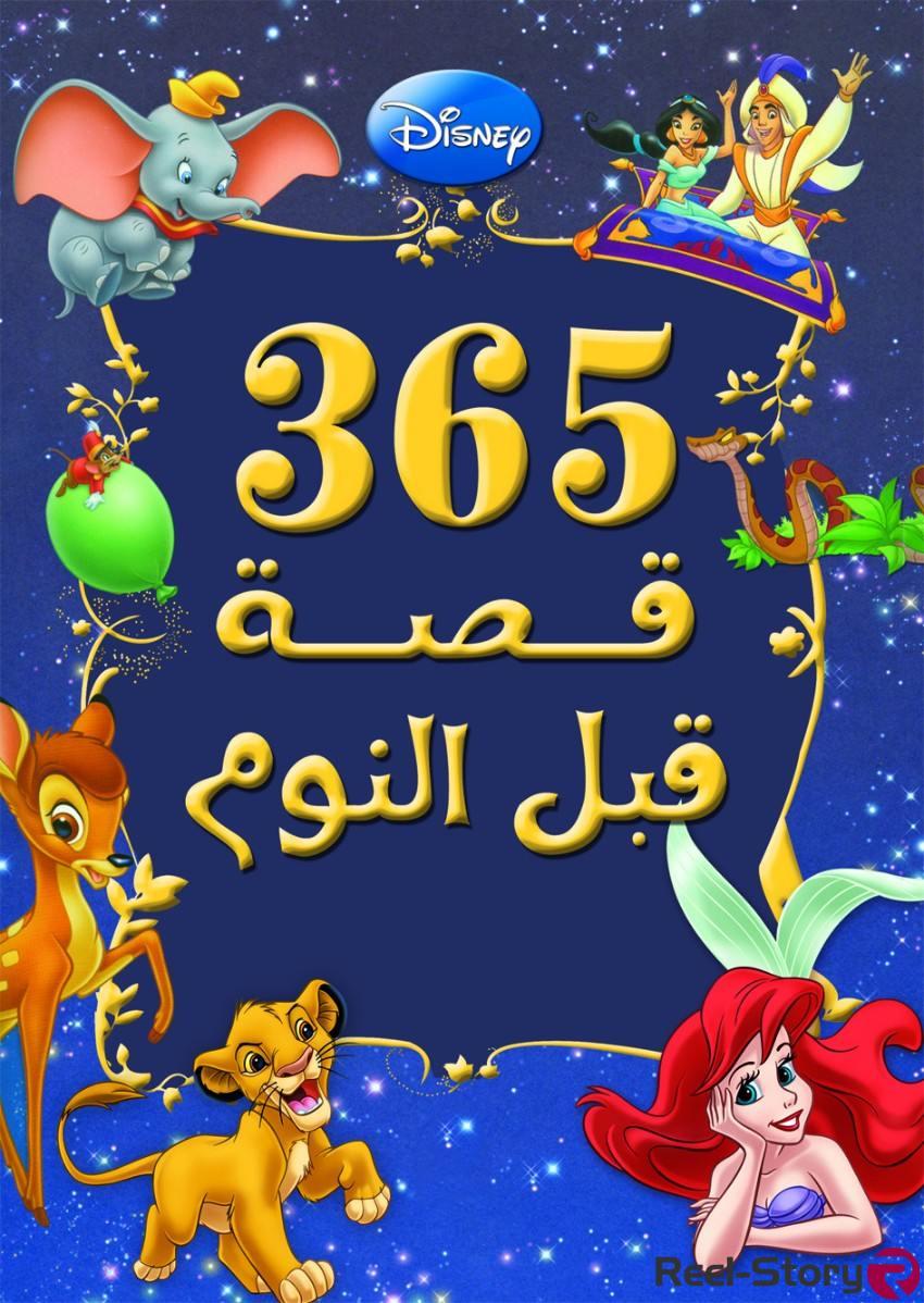 تحميل كتاب أفضل 365 حكاية للأطفال PDF