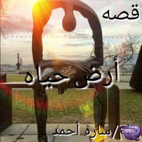 رواية ارض حياه بقلم ساره أحمد