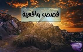 محمد الصغير … قصة واقعية مؤثرة جداً