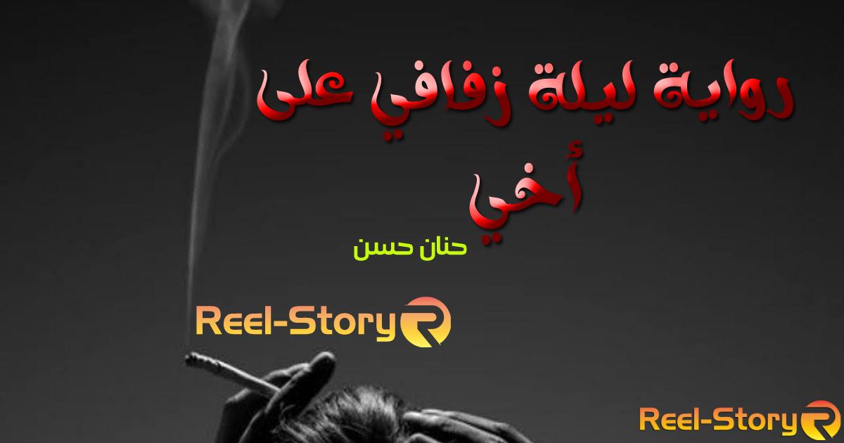 رواية ليلة زفافي على أخي بقلم حنان حسن