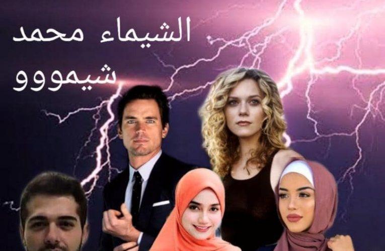 رواية العاصفة بقلم الشيماء محمد