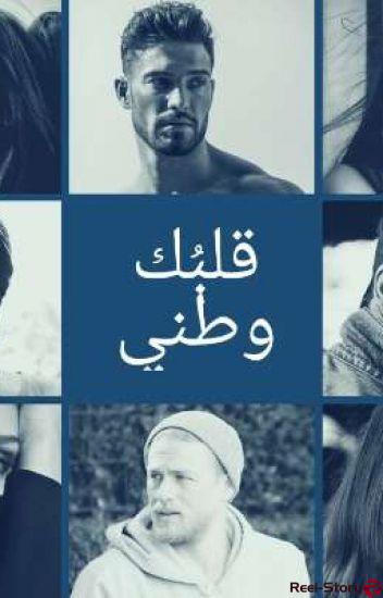 تحميل رواية قلبك وطني pdf