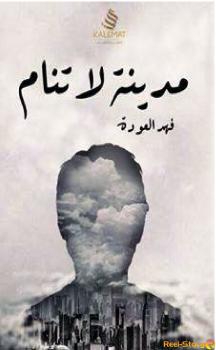 تحميل كتاب مدينة لا تنام بقلم فهد العوده pdf