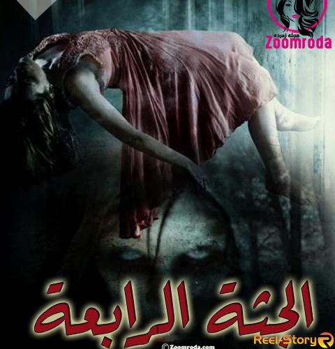 رواية الجثة الرابعه بقلم زهور جمال الدين