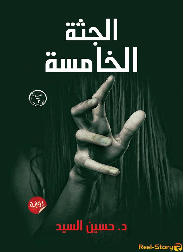 كتاب الجثة الخامسة pdf تأليف الكاتب حسين السيد