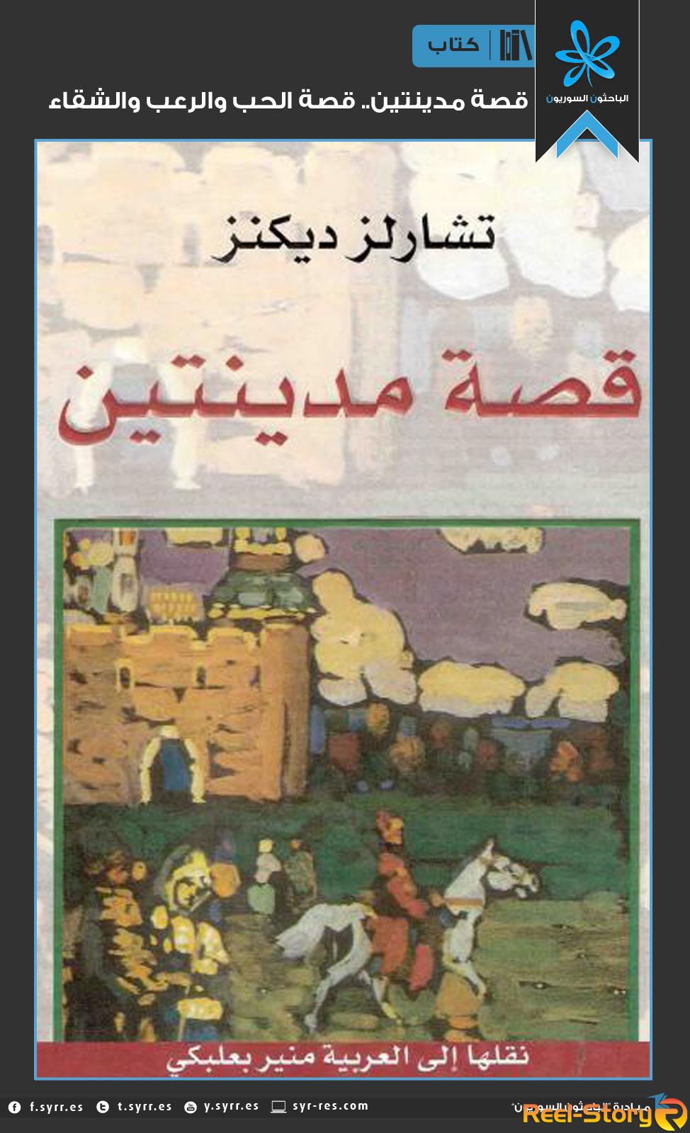 تحميل كتاب قصة مدينتين pdf تأليف تشارلز ديكنز