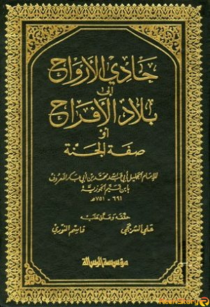Book Cover: حادي الأرواح الى بلاد الأفراح - نسخة مصورة