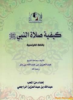 Book Cover: [Français] (صلى الله عليه وسلم)Mode de priere de prophete