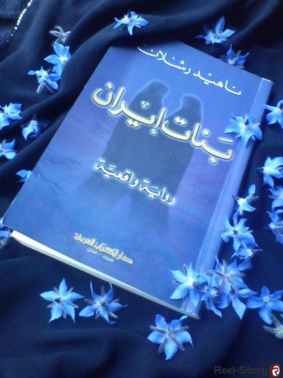 رواية بنات ايران PDF – ناهيد رشلان