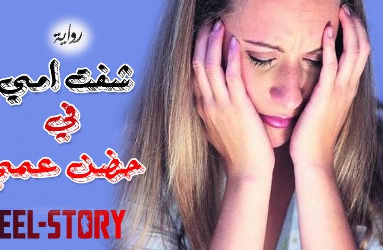 رواية شفت امي في حضن عمي كامله
