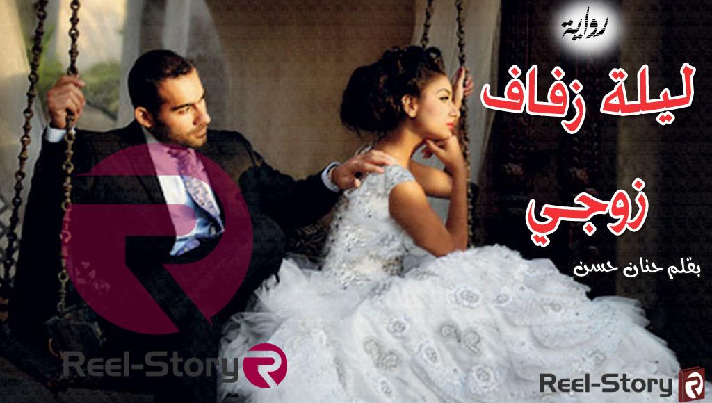 رواية ليلة زفاف زوجي بقلم حنان حسن كاملة
