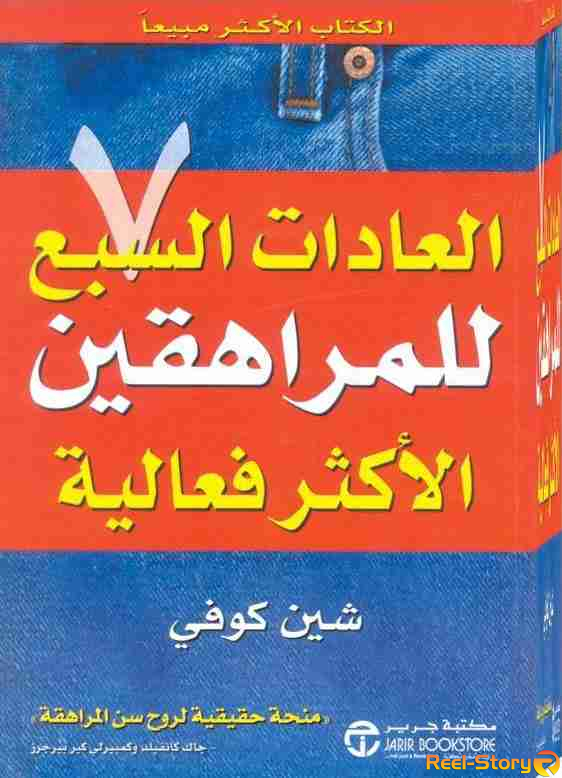 تحميل كتاب العادات السبع للمراهقين الاكثر فعالية PDF – شين كوفي