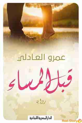 تحميل رواية قبل المساء PDF – عمرو علي العادلي