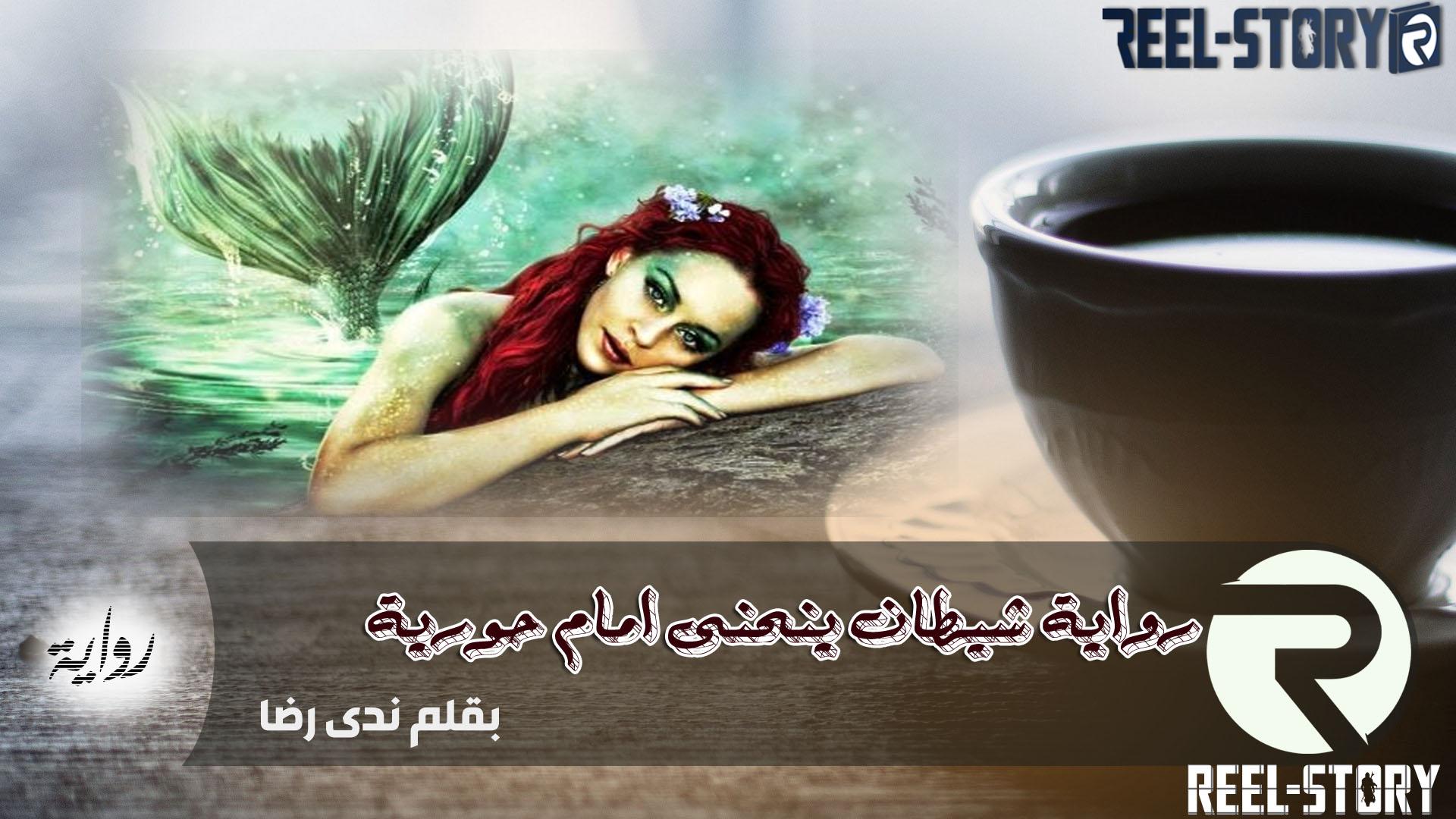 رواية شيطان ينحنى امام حوريه  بقلم ندي رضا