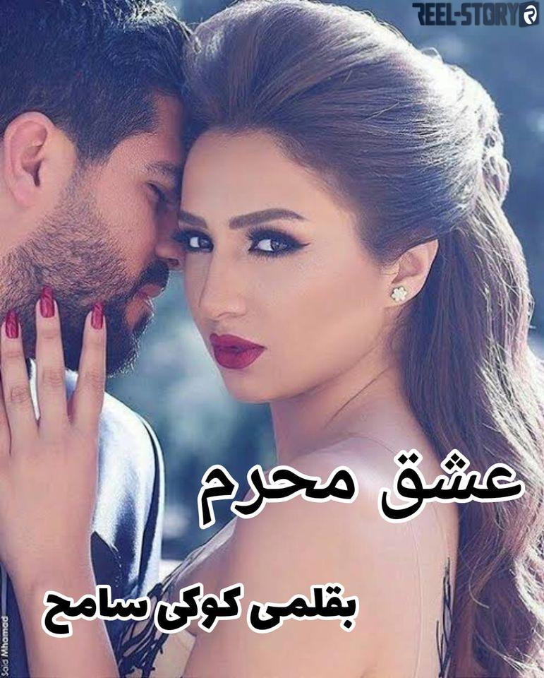 رواية عشق محرم الجزء العاشر والحادى عشر بقلم كوكى سامح