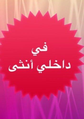 رواية في داخلي انثي البارت الاول بقلم محمد مالك