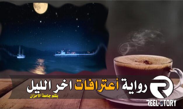 شخصيات رواية اعترافات اخر الليل للكاتبة جامعة الاحزان