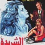 تحميل رواية الشريدة لنجيب محفوظ pdf