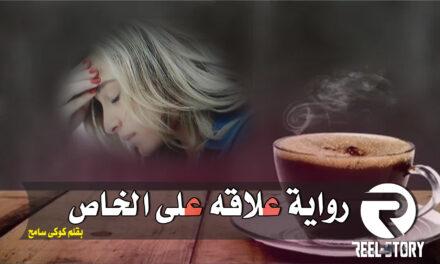 روايه علاقه على الخاص بقلم كوكى سامح كاملة