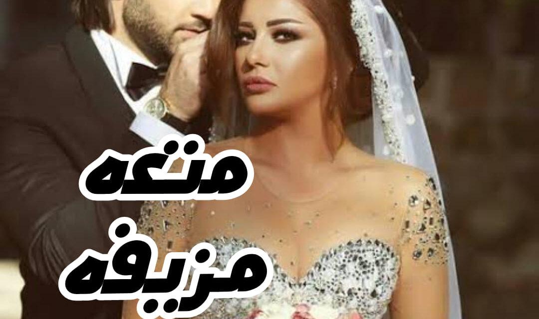 روايه متعه مزيفه الجزء الخامس بقلم كوكى سامح