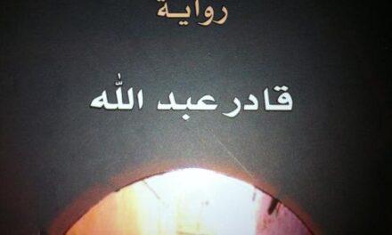 رواية دار المسجد – قادر عبد الله