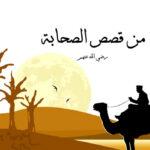 قصص عن عدل عمر بن الخطاب