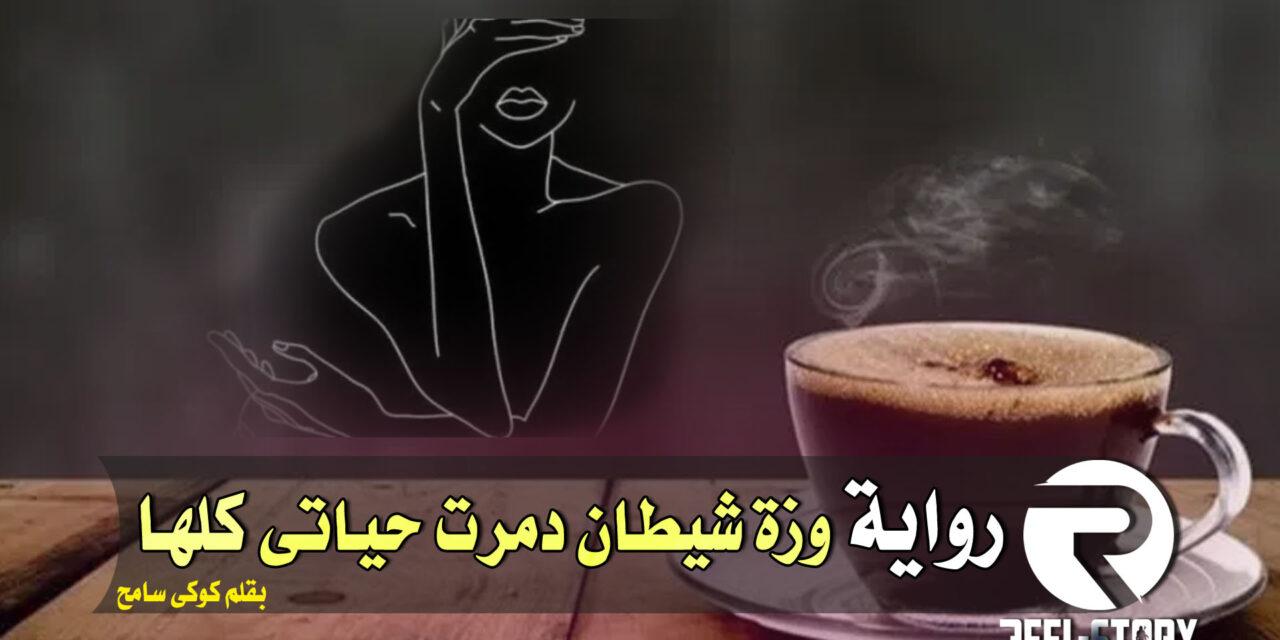 الجزء الثانى من روايه وزة شيطان