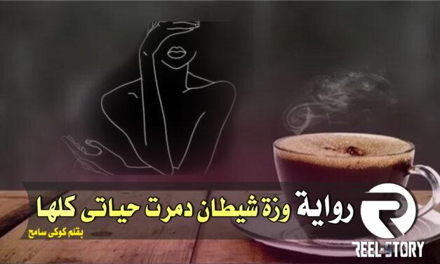 الجزء التاسع من روايه وزة شيطان