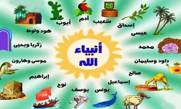 قصص الأنبياء – قصص الأنبياء كاملة من ادم الى محمد صلى الله عليهم وسلم