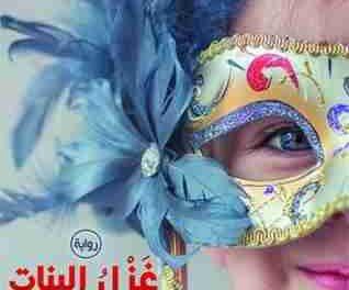 تنزيل رواية غزل البنات لـ حنان لاشين
