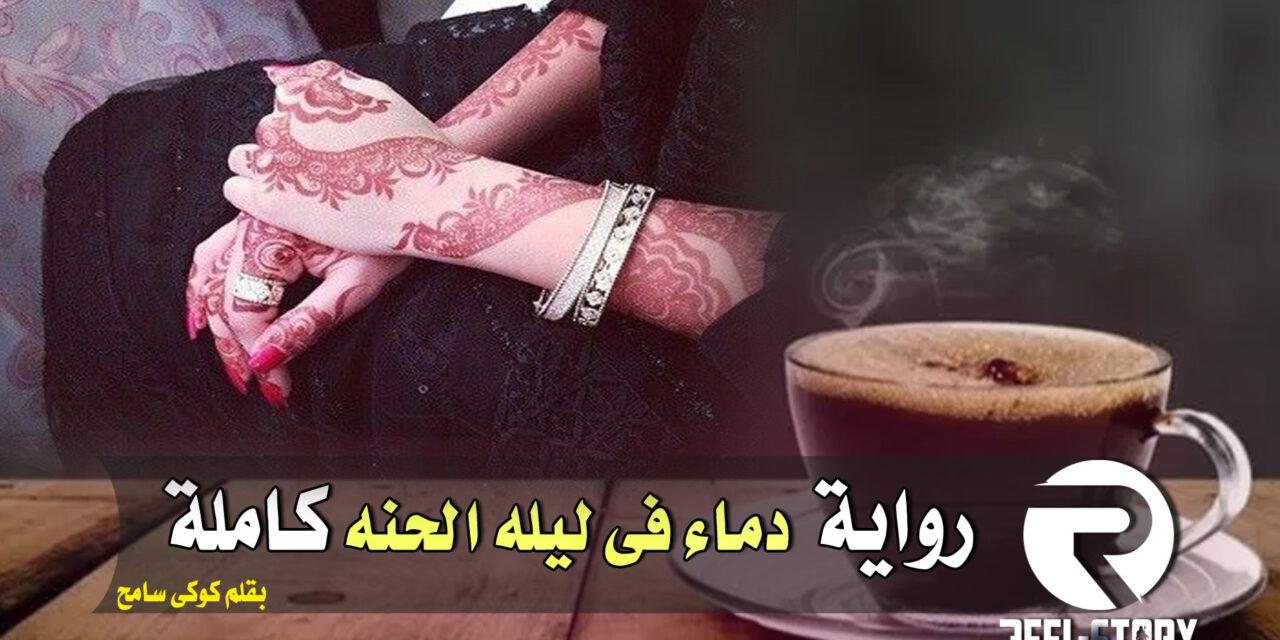 قصه دماء فى ليله الحنه الجزء الخامس بقلم كوكى سامح