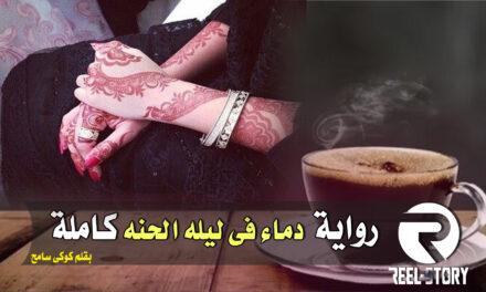 قصه دماء فى ليله الحنه الجزء الثانى بقلم كوكى سامح