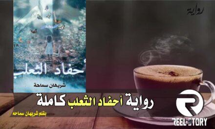 رواية احفاد الثعلب كاملة pdf – شريهان سماحة