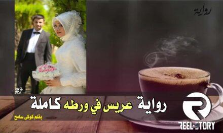 روايه عريس في ورطه الجزء الرابع بقلم كوكى سامح