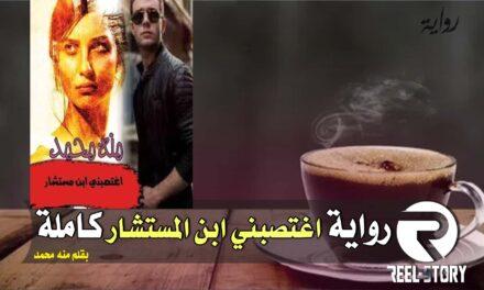 تنزيل اغتصبني ابن مستشار pdf بقلم منه محمد