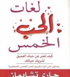 تنزيل كتاب لغات الحب الخمس pdf الكاتب جاري تشابمان