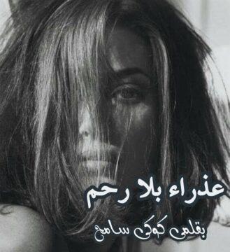 رواية عذراء بلا رحم الجزء العاشر بقلم كوكى سامح #10