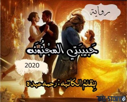 رواية حبيبتي المجنونه بقلم رحمة عبده