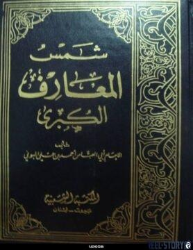 تحميل كتاب شمس المعارف الكبرى – أحمد بن علي البوني PDF